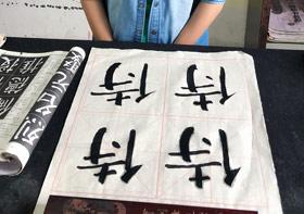 软笔书法B班-2019年12月14日 ◆秋季班/高峰店◆ 新起点画苑-学生作品