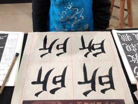 软笔书法B班-2019年12月21日 ◆秋季班/高峰店◆ 新起点画苑-学生作品