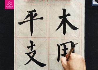 第三节:竖画的写法(软笔书法教程)-新起点画苑/2020年3月7日