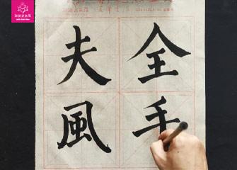第四节:撇画的写法(软笔书法教程)-新起点画苑/2020年3月14日