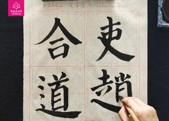 第五节:捺画的写法(软笔书法教程)-新起点画苑/2020年3月21日