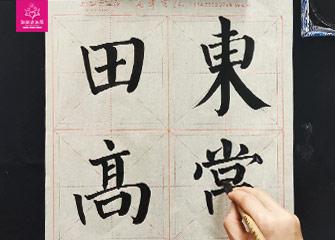 第六节:横折、横折钩(软笔书法教程)-新起点画苑/2020年3月28日