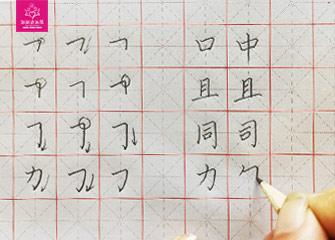 第五节:横折、横折钩(幼儿园/硬笔书法教程)-新起点画苑/2020年3月28日