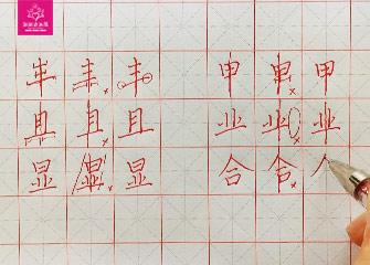 第六节:中轴对称(硬笔书法教程)-新起点画苑/2020年3月28日