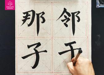 第七节:弯钩、斜勾(软笔书法教程)-新起点画苑/2020年4月4日