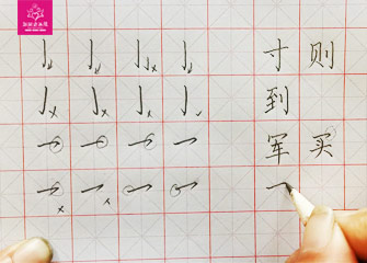 第六节:竖钩、横钩(幼儿园/硬笔书法教程)-新起点画苑/2020年4月4日