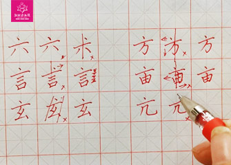 第七节:首点居正(硬笔书法教程)-新起点画苑/2020年4月4日