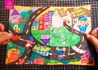 第九节:有趣的地图书(儿童画教程)-新起点画苑/2020年4月18日