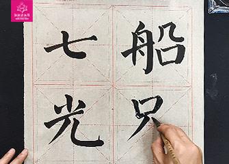 第九节:竖弯、竖弯钩(软笔书法教程)-新起点画苑/2020年4月18日