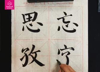 第十节:卧钩、角折(软笔书