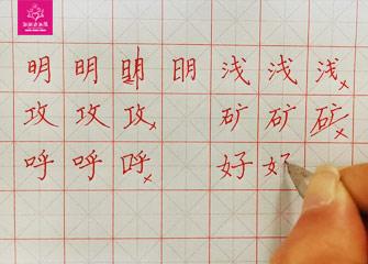 第十节:左收右放(硬笔书法