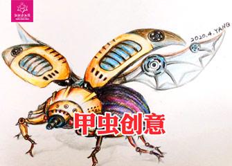 甲虫创意画