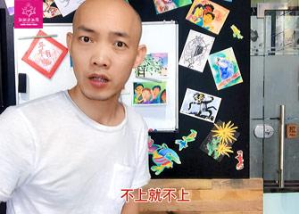 做美术老师真难:教美术老师一个给自己台阶下的方法