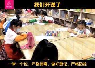 我们复课了,跟着杨老师看看我们的课堂吧