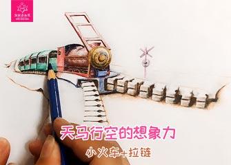 天马行空的想象力1(小火车、拉链创意)